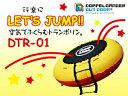 インフレータブル トランポリン DTR-01[DTR01]トランポリンにプール・ボートと1台3役の優れもの!ドッペルギャンガーアウトドアDOPPELGANGER...