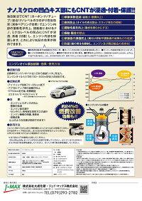 ナノコロオイルJ-OIL200ml濃縮カーボンナノチューブ(CNT)配合エンジンオイル(JOIL)ガソリン車専用エンジンオイルエンジンオイル添加剤ジェイマックス(株)(株)大成化研J-MAXナノトライボロジーを極めた逸品