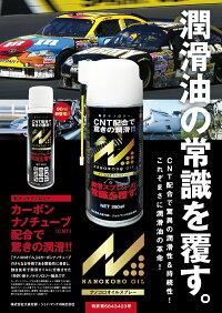 ナノコロオイルスプレー250mlカーボンナノチューブ(CNT)配合高性能潤滑剤スプレータイプジェイマックス(株)(株)大成化研J-MAXナノコロスプレー