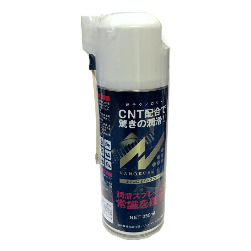 ナノコロオイルスプレー 250mlカーボンナノチューブ(CNT)配合高性能潤滑剤スプレータイプNKO-250 [NKO250]ジェイマックス(株) (株)大成化研 J-MAXナノコロスプレー