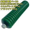 超極圧潤滑剤ナスカグリース EP0 #0 400g(ソフトタイプ) NASKAGREASE EP0 #0 400g(ナスカルブグリス EP 400g #0)ジャ...