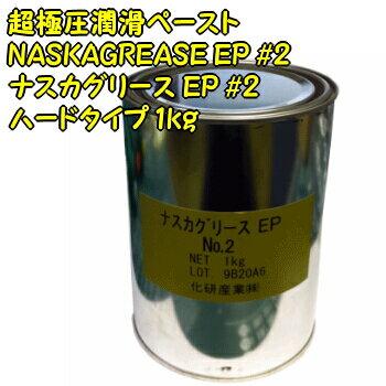 超極圧潤滑剤超高性能・防錆・耐水グリースNASKAGREASE ナスカグリース EP #2 1kg(ハードタイプ)(ナスカグリス EP 1kg #2)缶入り501 化研産業話題の強力潤滑剤同等品。