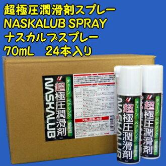 超強的極壓潤滑劑 NASKALUB (納斯卡 b) 噴霧強大潤滑油等效情況下賣出 70 毫升 (24 瓶) 107 CS 超高性能潤滑劑研究行業主題。