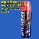 超極圧潤滑剤 NASKALUB ナスカルブ 420mlスプレータイプ101 超高性能潤滑剤 ナスカルブスプレー化研産業