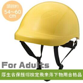 大人用防災ヘルメット一般用防災ヘルメット(頭周54〜60cm)(イエロー)mamoru(マモル) 防災ヘルメットカラー: イエローKB002-B2Y [KB002B2Y]クミカ工業 日本製 kumika