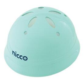 子供用自転車ヘルメット乳幼児用ヘルメット(頭周46〜50cm)nicco(ニコ) ベビーヘルメットカラー:ライトブルー参考年齢12ヶ月〜2歳位KH002LBLクミカ工業 日本製 kumika