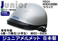 [在庫限り]子供用自転車ヘルメット子供用ヘルメット(頭周52〜56cm)nicco(ニコ)ジュニアヘルメット(キッズL)カラー:スポーティーラインシルバー/ブラック参考年齢6歳〜11歳位(小学生)KH003SBKクミカ工業日本製kumika