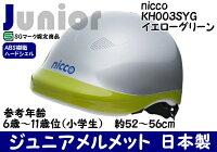 [在庫限り]子供用自転車ヘルメット子供用ヘルメット(頭周52〜56cm)nicco(ニコ)ジュニアヘルメット(キッズL)カラー:スポーティーラインシルバー/イエローグリーン参考年齢6歳〜11歳位(小学生)KH003SYGクミカ工業日本製kumika