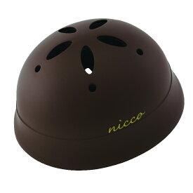 子供用自転車ヘルメット乳幼児用ヘルメット(頭周47〜52cm)ベビーヘルメットL Lサイズカラー:マットブラウン参考年齢12ヶ月〜3歳位KM002LMBRLe Chic(ルシック) by nicco(ニコ) クミカ工業 日本製 kumika