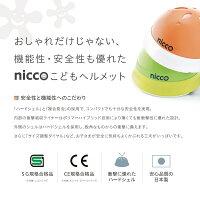 子供用自転車ヘルメット乳幼児用ヘルメット(頭周46〜50cm)nicco(ニコ)ベビーヘルメットカラー:ライトブルー参考年齢12ヶ月〜2歳位KH002LBLクミカ工業日本製kumika