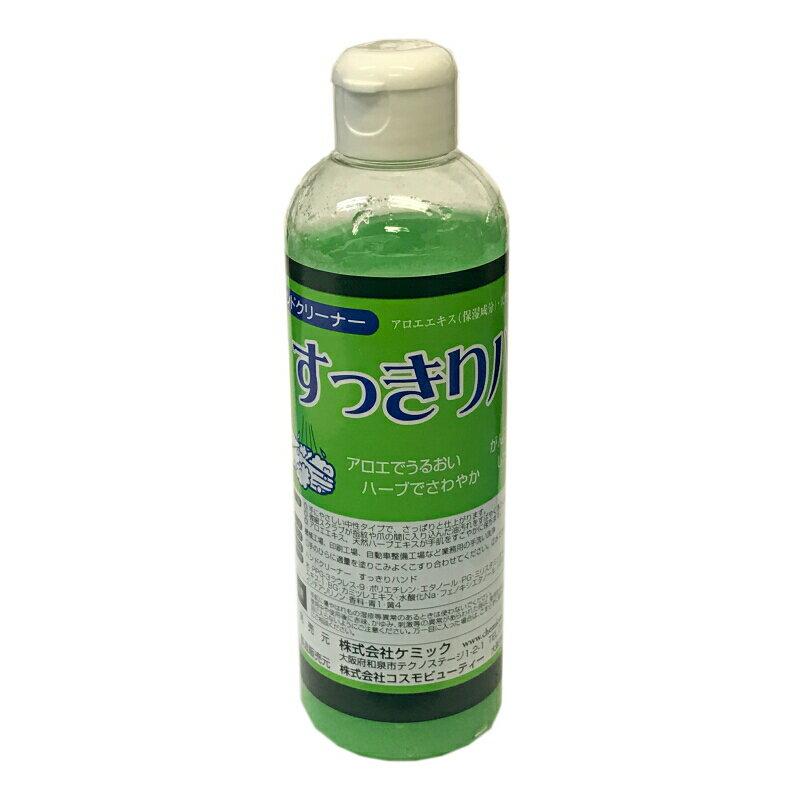 業務用手洗い洗剤(ミニボトル)頑固な油汚れに!持ち運びに便利な少量タイプ!すっきりハンド 230g(携帯容器) SH230ケミック [P10]