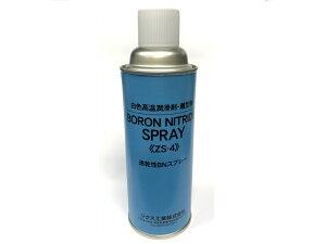 ZS-4 速乾性 BNスプレー 420ml 強付着白色 高温 潤滑剤 離型剤BORON NITRIDE SPRAY有機系バインダータイプジクス工業