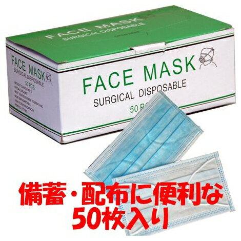 3層フェイスマスク(50枚入り)04580