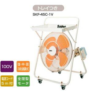 全閉式工場扇 キャスタータイプ(トレイ付)(送風機 フロアファン)SKF45C-1V[SKF45C1V] 45cm羽(首振り無し)スイデン業務用扇風機
