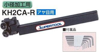 切削輪盤賭持有人(小徑加工aya眼睛用)KH2CA12R SUPER TOOL