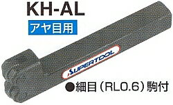 小径加工アヤ目用転造ローレットホルダーKH10ALスーパーツール