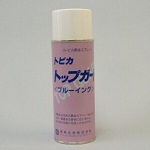 トビカトップガード(ブルーイングタイプ) 420mL 東美化学(株) 強力密着!耐水、耐油、 耐熱性抜群の青染スプレー TGB [TGB]