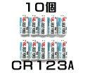 CR123A 10本セット 業務用・バルク品カメラ電池やライト等、CR123、 DL123A、K123A、DL123A、EL123AP、VL123A、5018…