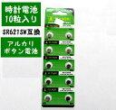 腕時計 交換用ボタン電池 LR621 AG1 364A 1シート(10粒入り)SR621SW互換 1.55V 番号付き配送で送料無料