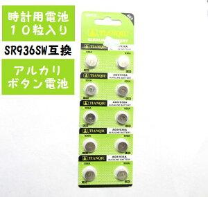 腕時計交換用ボタン電池LR936AG9394A1シート(10粒入り)SR936SW互換1.55V番号付き配送で送料無料