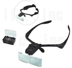 新入荷■送料無料■ LEDライト付 メガネ型ルーペ  2Way ベルト付 拡大鏡 めがね 作業工具 レンズ5枚で交換可能 読書 組立 手芸 裁縫等