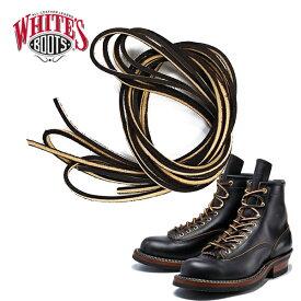 ※メール便配送※ KING OF BOOTS【WHITE'S】の純正LEATHER SHOE LACE! 【WHITE'S BOOTS】(ホワイツブーツ) レザーシューレース(革紐) アメリカ製(ブーツ紐)変え紐 靴紐