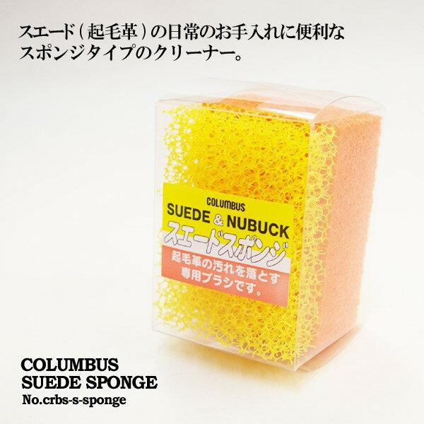 【COLUMBUS】 コロンブス製 スエードスポンジ 汚れ落とし 10P18Jun16