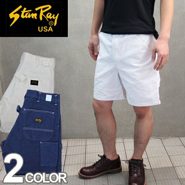 【STAN RAY】(スタンレイ) WORK PAINTER SHORTS ワークペインターショーツ MADE IN USA アメリカ製 10P18Jun16