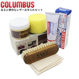 【COLUMBUS】 コロンブス製 お手入れ4点セット [レザークリスタル,ニューネオクリーナー,ブラシ,クロス×2] 革 手入れ ビギナー 10P18Jun16