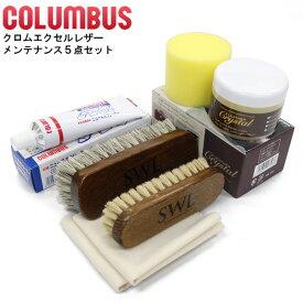 【COLUMBUS】 コロンブス製 お手入れ5点セット [潤性クリーム,クリーナー,馬毛と豚毛ブラシ,クロス×2]