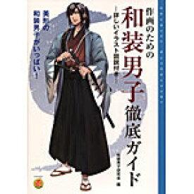 楽天市場袴イラスト美術ホビースポーツ美術本雑誌