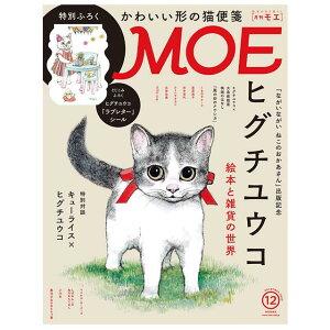 ★NEW★ 月刊MOE 2020年12月号 ヒグチユウコ 絵本と雑貨の世界