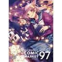 コミックマーケット97カタログ 冊子版(コミケ カタログ 97)