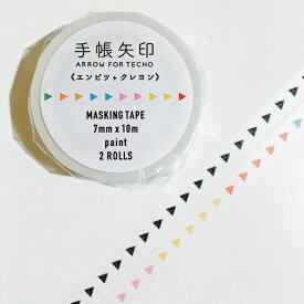 icco nico 手帳矢印マステ 2個セット エンピツ+クレヨンpaint