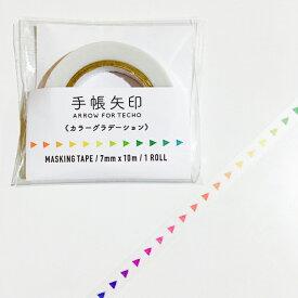 icco nico 手帳矢印マステ カラーグラデーション