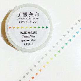 icco nico 手帳矢印マステ 2個セット グラデーション gray+color