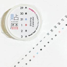 icco nico 貼暦 縦組 7mm罫線対応