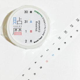 icco nico 貼暦 縦組 5mm方眼対応