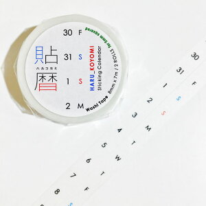 icco nico 貼暦 英語版 縦組 5mm方眼対応