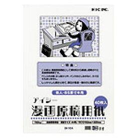 アイシー漫画原稿用紙 A4 110Kg