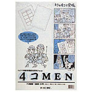 4コMEN 4コマ漫画原稿用紙 A4