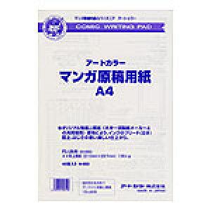 アートカラーマンガ原稿用紙 A4 135Kg