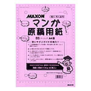 マクソンマンガ原稿用紙 BS-A4 110kg