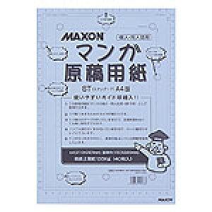 マクソンマンガ原稿用紙 ST-A4 135kg