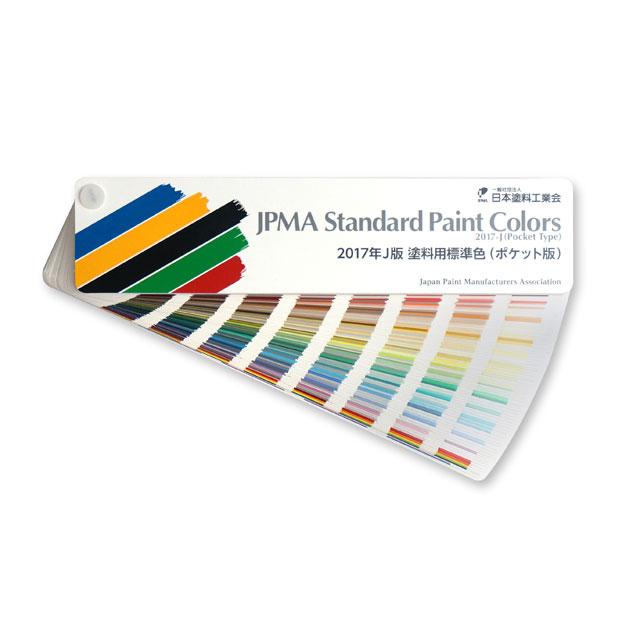 日本塗料工業会(JPMA) 2017年J版 塗料用標準色見本帳 ポケット版(日塗工)