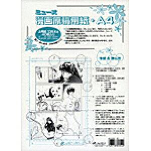 ミューズ漫画原稿用紙 (外枠目盛り)A4 135kg