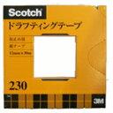 3M ドラフティングテープ 12mm <230-3-12>