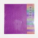 千代切紙 3枚入 矢絣(YAGASURI)