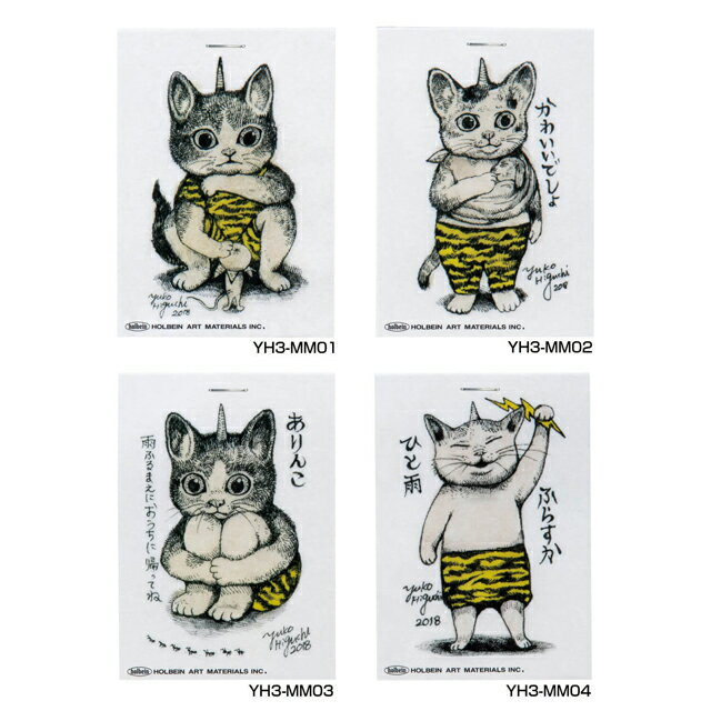 ★限定★ ホルベイン×ヒグチユウコ2018 ミニメモ帳ぜんぶセット