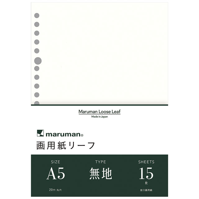 マルマン 画用紙リーフ A5 無地 L1335